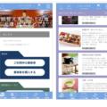 京阪ら、大津市でMaaSアプリのサービス開始 生活・観光両面で検証