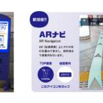 大阪メトロとパナソニック、AR技術でルートナビを行うスマホアプリを発表