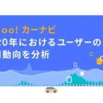 Yahoo!カーナビ、2020年の利用者推移と目的地ランキングを発表