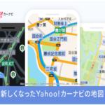 Yahoo!カーナビ、Mapbox社のシステム採用で視認性や使い勝手を改善