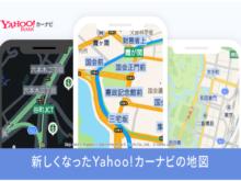 Mapbox社システム採用で、新しくなったYahoo!カーナビ。