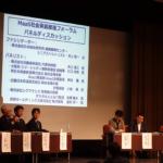 大阪商工会議所 MaaS社会実装推進フォーラムを開催 JR西、近鉄、京阪が登壇