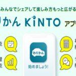 【わりかんKINTO開始】クルマのサブスクサービスKINTO ONEでカーシェアが可能に
