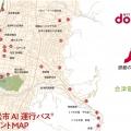 会津若松発、JTB・会津電力・NTTドコモの3社による 「AI運行バス」の実証実験を開始