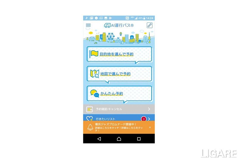 「AI運行バス」アプリ画面イメージ
