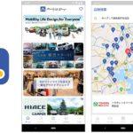 トヨタモビリティ神奈川、ドコモ子会社と公式アプリを共同開発 イベント情報やクーポン配信