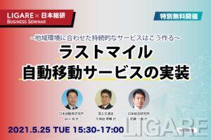 【特別無料開催】JARI・国交省・日本総研が登壇「ラストマイル自動移動サービスの実装~地域環境に合わせた持続的なサービスはこう作る~」5月25日(火)開催