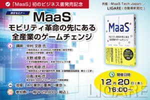 JCoMaaS、トヨタ自動車も登壇決定 「MaaS モビリティ革命の先にある全産業のゲームチェンジ」著者が解説  12月20日開催