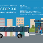 西鉄、オープンイノベーションプログラム「西鉄Co+Lab」第三回を開催 スマートバス停の普及に向け新たなビジネスを募集