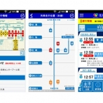 阪神電気鉄道、『阪神アプリ』で旅客案内サービス バス・タクシーとも情報連携
