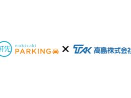 「軒先」と「高島株式会社」が業務提携