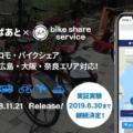 ヴァル研、シェアサイクル×公共交通サービス「mixway」、横浜など5都市で実証開始