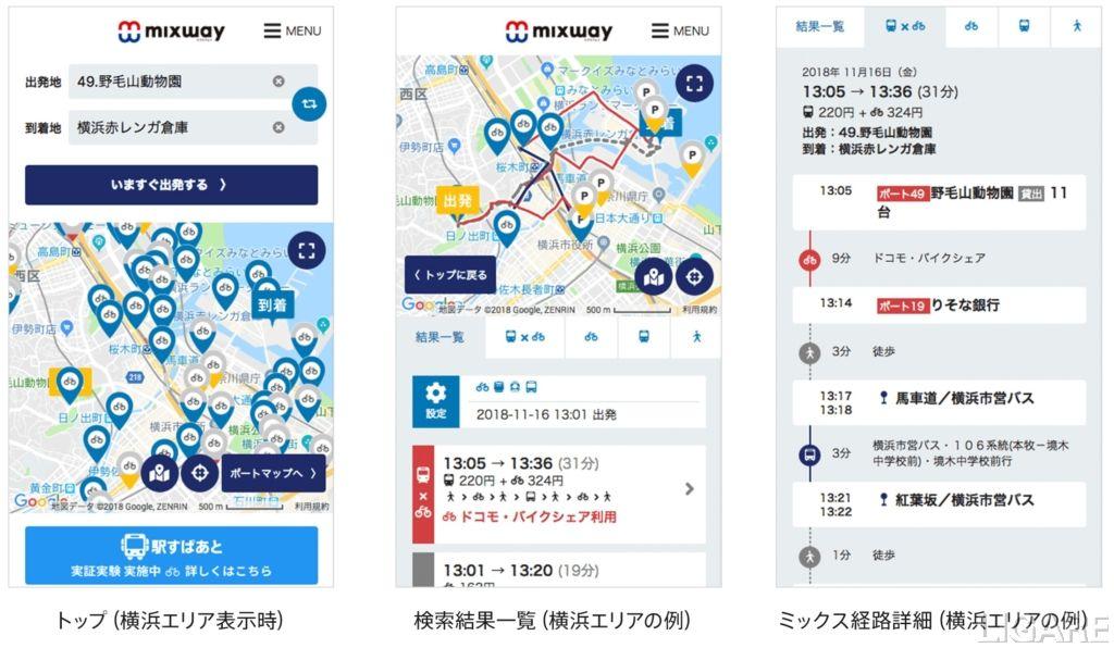 「mixway」アプリ画面