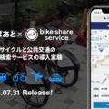 ドコモ・バイクシェア シェアサイクル×公共交通でサービス実証実験開始
