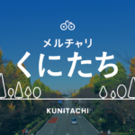 シェアサイクル「メルチャリ」東京都国立市で実証実験を開始