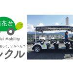 大阪府、河内長野市ら共同 12月9日にグリスロ「クルクル」のAIを活用したオンデマンド運行実証スタート
