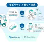 小田急とスマートドライブが協業 MaaSアプリ連携なども視野に