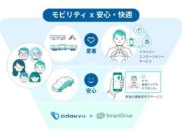 小田急電鉄とスマートドライブが協業発表