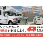 キャンピングカーを医療現場に Carstayが無償レンタル開始