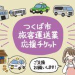 つくば市がバス・タクシーなどの支援事業開始 支援者に特別チケット発行