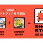 メロウ、日本初フードトラック専用「SHOP STOP賠償責任保険」をスタート