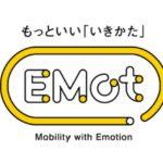 小田急電鉄、MaaSアプリEMotに周遊プランニング導入へ