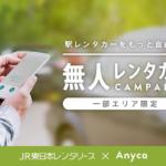 JR東日本・DeNAがレンタカー無人貸出サービスの実証実験をホテル、東京駅などへ拡大