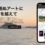スキームヴァージ 観光アプリ「Horai」公開β版配布 海上タクシーのオンデマンド化実証実験を4/1より開始