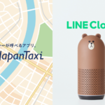 JapanTaxiとLINE提携 音声でタクシー配車可能に