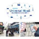 """Universal MaaS""の実証実験、12月から開始【ANA・京急・横国大・横須賀市】"