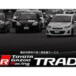 【トヨタ×Ancar】競技用車両の個人間売買を開始 モータースポーツの活性化へ