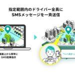 移動データをもとにドライバーへSMS配信 アクリートとスマートドライブが連携