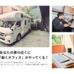 Carstay「モバイル・オフィス」プロジェクト開始 都内の月極駐車場に動くオフィスを展開