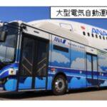 ANA、羽田空港で大型電気自動運転バスの試験運行を開始 従業員用にレベル3相当で