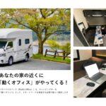 京急沿線の遊休地にキャンピングカー設置 テレワークなどに活用促進