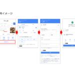 ぐるなび、「Googleで予約」サービスを開始 検索結果や地図上で飲食店の予約を完結