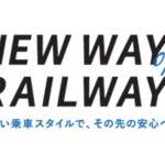 JR西日本、4月から「時差通勤で ICOCAポイント付与」開始 MaaSアプリの活用も