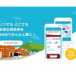 Googleマップを利用した交通サービス、北海道・道南で開始 経路検索や企画乗車券の販売など