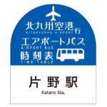 スマートバス停を北九州空港のバス2路線全てに導入 21日運用開始