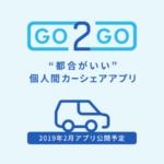 IDOM、個人間カーシェア「GO2GO」2019年4月開始 近所のクルマを「安心、簡単、遠慮なく」
