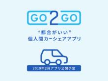 個人間カーシェアリングサービス「GO2GO(ゴーツーゴー)」