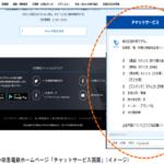 小田急電鉄、チャット形式の問い合わせ対応システムを導入