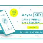 Anyca、スマホで車を開けるサービス提供開始 非対面カーシェアも可能