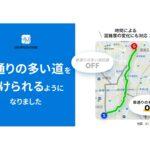 ナビタイムジャパン、自転車ナビアプリに車の多いルートを回避する機能搭載