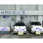 コスモ石油マーケティング、EV用急速充電器とEVカーシェア提供開始