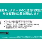 Luupが電動キックボードの公道実証の参加者を公募 「新事業特例制度」による日本初の実証