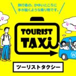 WILLER  「ツーリストタクシー」のコースが神戸・金沢・長崎へ拡大 新しい観光スタイル