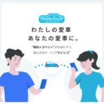 横浜トヨペット、中古車個人売買サービス「mobilico」トライアル開始