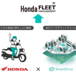 法人向け二輪車用コネクテッドサービス 「Honda FLEET MANAGEMENT」開始