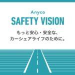 Anyca、基準を満たしたユーザーの認定制度とガイドライン設定